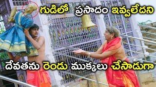 దేవతను రెండు ముక్కలు చేసాడుగా | Watch Guppedu Gundenu Thadithe Full Movie on Youtube