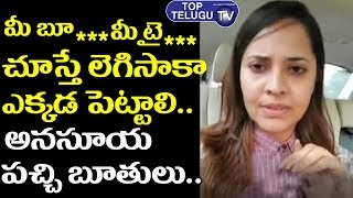 Anchor Anasuya Bharadwaj Sensational Video | Jabardasth Show | Rangasthalam Movie | Tollywood Films