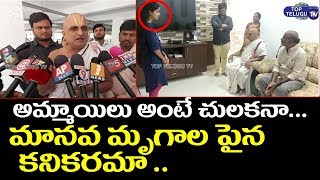 చిలుకూరు రంగరాజన్ ఆవేదన | Veterinary Doctor Disha | Shadnagar Doctor Disha Issue | Top Telugu TV