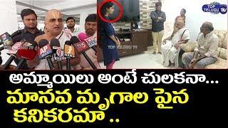చిలుకూరు రంగరాజన్ ఆవేదన   Veterinary Doctor Disha   Shadnagar Doctor Disha Issue   Top Telugu TV
