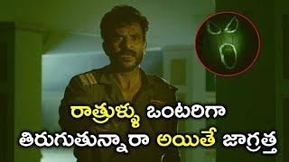 రాత్రుళ్ళు ఒంటరిగా తిరుగుతున్నారా అయితే జాగ్రత్త | Law Telugu Movie Scenes | Mouryani