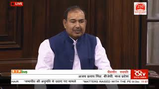 Shri Ajay Pratap Singh on Matters Raised With The Permission Of The Chair in RS