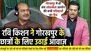 एक बार फिर संसद में गरजे #RaviKishan- गोरखपुर में बनेगा संघ लोकसभा आयोग