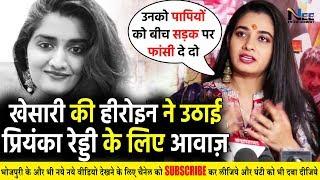 Priyanka Reddy मामले पर Khesari Lal की हीरोइन Ritu Singh ने उठाई आवाज़