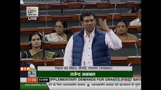 Shri Nihal Chand Chauhan on Supplementary Demands for Grants in Lok Sabha: 04.12.2019