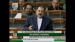 Dr. Jitendra Singh on Supplementary Demands for Grants (First batch) For 2019-20 in Lok Sabha