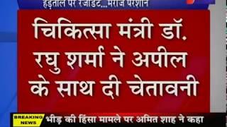 Resident Doctors Strike | जयपुर में हड़ताल पर रेजिडेंट, मरीज परेशान | JAN TV