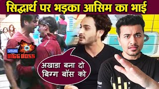 Bigg Boss 13 | Asim Riaz's Brother ANGRY Reaction On Siddharth Pushing Asim | BB 13 Latest Video