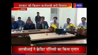 Rajasthan Government |  किसान कर्जमाफी योजना अन्य राज्यों के लिए बनी मिसाल