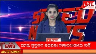 Speed News : 04 Dec 2019 || SPEED NEWS LIVE ODISHA