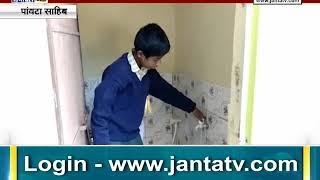#PAONTA_SAHIB  के इस स्कूल में मूलभूत सुविधाओं के लिए तरसते नौनिहाल