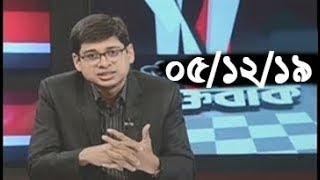 Bangla Talk show  বিষয়: জেলে খালেদা জিয়াকে হত্যার হুমকি দেয়া হচ্ছে: বিএনপি