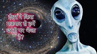 ईश्वर ने किस मकसद से हमें धरती पर भेजा है? - Life Line Video - Tech Video