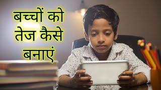 Jabardast ChaildVideos - बच्चों को तेज कैसे बनाएं - Health New Video