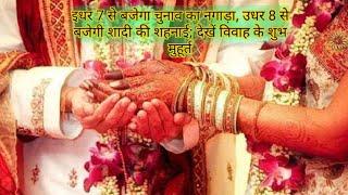 इधर 7 से बजेगा चुनाव का नगाड़ा, उधर 8 से बजेगी शादी की शहनाई; देखें विवाह के शुभ मुहूर्त