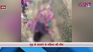 जिले में फिर नजर आया हाथी गणेश का आतंक, महिला पर किया हमला, सूढ़ से पटकने से महिला की मौत