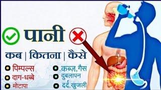 एक दिन में आख़िर कितना पानी पीना चाहिए S M W - Health Videos