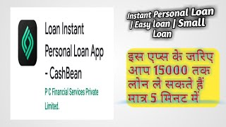 Instant Personal Loan   Easy loan   Small Loan नए तरीके से लोन लेना हुआ आसान