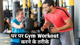 Health Videos - House Gym Workout करने के तरीके - Popular Video