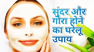 सुंदर और गोरा होने का घरेलू उपाय - S M W - Tech Health Popular Videos