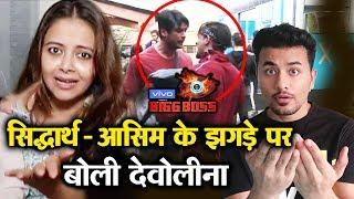 Bigg Boss 13   Devoleena STRONG Reaction On Siddharth Vs Asim BIG FIGHT   BB 13 Latest Video