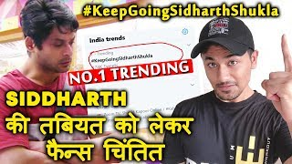 Bigg Boss 13 | Siddharth Shukla NOT WELL, Fans TREND NO.1 | #KeepGoingSidharthShukla  | BB 13 Latest
