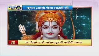 Bhakti Top 20 || 05 December 2019 || Dharm And Adhyatma News || Sanskar