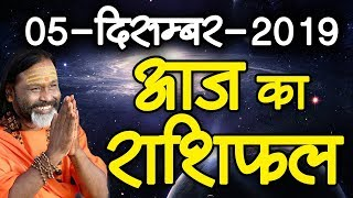 Gurumantra 05 December 2019 - Today Horoscope - Success Key - Paramhans Daati Maharaj