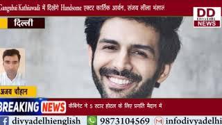 Gangubai Kathiawadi में दिखेंगे Handsome Actor kartik Aryan , संजय लीला भंसाली करेंगे निर्माण