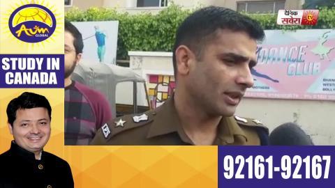 Mohali Police के SSP Kuldeep Chahal ने बताया कैसे France से आई महिला Teacher का हुआ कत्ल
