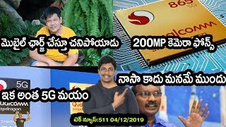 Tech News in telugu 511:man dies from electric shock,snapdragon 865,redmi,realme 5phones,200mpcamera