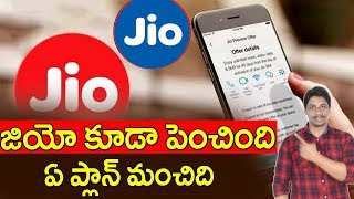 Jio New Plan Prices Announced Latest All in One Plans 2019 telugu