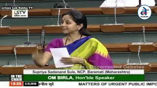 सुप्रिया सुले ने पत्रकारों के लिए कही बड़ी बात | Supriya Sule Speech In Parliament