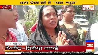 इंदौर शहर में लम्बे समय से किनर समुदाय के बिच हो रहे विवाद