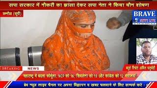 नौकरी का झांसा देकर सपा नेता ने किया यौन शोषण और बना लिया वीडियो   #BRAVE_NEWS_LIVE