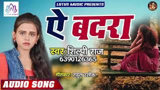 Shilpi Raj की दर्द भरी आवाज़ पे फिर से रो पड़ी है पब्लिक - ऐ बदरा - DARD BHARA GEET 2020