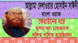ফেরাউনের ঘরে মূসা নবীর লালন পালন । Saidi Bangla Waz Mahfil | Allama Delwar Hossain Saidi Waz