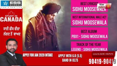 Sidhu Moose Wala ਦਾ ਫੇਰ ਚੱਲਿਆ Dhakka ਨਵੇਂ ਕਾਰਨਾਮੇ ਨਾਲ ਹਿਲਾਈ Music Industry | Dainik Savera