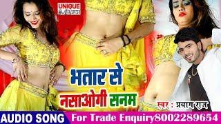 Raja Ke Sutai Ki Tahara Ke || Prayag Raj || Bhojpuri New Song 2020 || Bhatar Se Nasaogi ||
