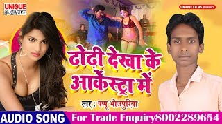 Latest Bhojpuri Arkeshta Song 2016 - Dhori Dekha Ke Arkeshta Me - Pappu Bhojpuriya