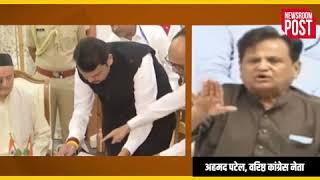 शिवसेना-एनसीपी से अलग कांग्रेस की प्रेस कॉन्फ्रेंस, अहमद पटेल ने शपथ ग्रहण को बताया 'कांड'