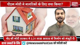 केंद्र की मोदी सरकार ने 3.31 लाख आवास के निर्माण को मंजूरी दी