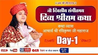 Shree Ram Katha || Acharya Ravi Krishna JI || Vidisha || SR Darshan || Day 01