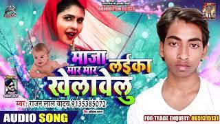 सुपरहिट लोकगीत - माज़ा मार मार लईका खेलावेलु - Rajan Lal Yadav - Bhojpuri Hit Song 2019