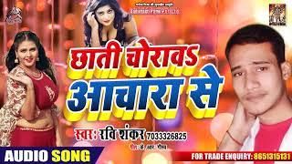 छाती चोरावs अचरा से  | Ravi Shankar का Bhojpuri Song | Chathi Chorawa Achara Se