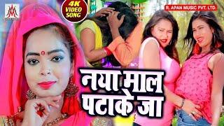 नया माल पटाके जा || Naya Maal Patake Ja || Vikash Bedardi Yadav || Hot Arkestra Song 2020