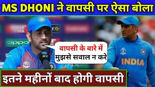 MS Dhoni Final Statement on His Comeback to International Cricket | Cricket Express