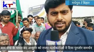 भारत बंद के समर्थन में राजद कार्यकर्ताओं ने किया चक्का जाम
