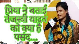 जाप छात्र नेत्री प्रिया राज ने बताई तेजस्वी यादव को क्या क्या पसंद है