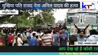 Breaking news : मुखिया पति राजद नेता की हत्या से आक्रोशित लोगों ने किया प्रदर्शन